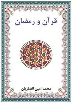 دانلود کتاب قرآن و رمضان