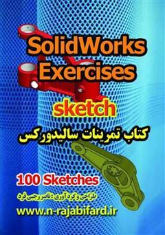 دانلود کتاب تمرینات سالیدورکس (100 Sketch)