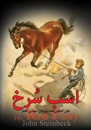 معرفی و دانلود کتاب اسب سرخ