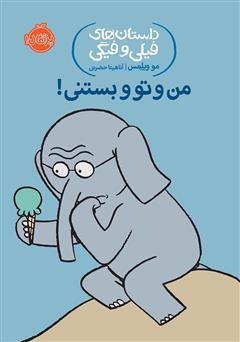 دانلود کتاب داستانهای فیلی و فیگی 13: من و تو و بستنی!