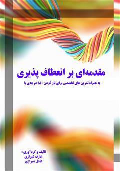 دانلود کتاب مقدمهای بر انعطافپذیری: به همراه تمرینهای تخصصی برای بازکردن ۱۸۰ درجهی پا
