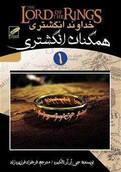دانلود کتاب همگنان انگشتری - جلد اول ارباب حلقهها