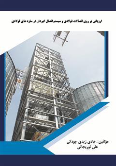 دانلود کتاب ارزیابی بر روی اتصالات فولادی و سیستم اتصال گیردار در سازههای فولادی