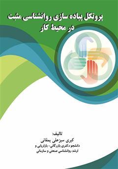 معرفی و دانلود کتاب پروتکل پیاده سازی روانشناسی مثبت در محیط کار