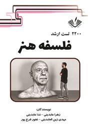 معرفی و دانلود کتاب 2200 تست ارشد هنر فلسفه هنر