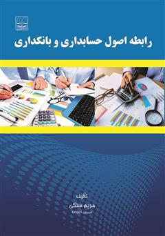 دانلود کتاب رابطه اصول حسابداری و بانکداری
