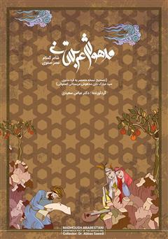 دانلود کتاب مدهوش عربستانی شاعر گمنام عصر صفوی