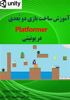 معرفی و دانلود کتاب آموزش ساخت بازی دو بعدی Platformer در یونیتی