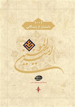 دانلود کتاب 1001 داستان از زندگانی امیرالمؤمنین علی (ع)