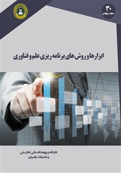 دانلود کتاب ابزارها و روشهای برنامه ریزی علم و فناوری (آینده پژوهی، آینده نگاری، علم سنجی و نگاشتها)
