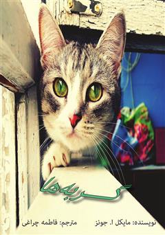دانلود کتاب گربهها