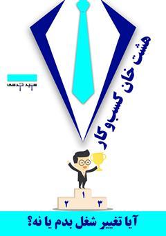 دانلود کتاب هشت خان کسب و کار
