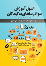 معرفی و دانلود کتاب اصول آموزش سواد رسانهای به کودکان