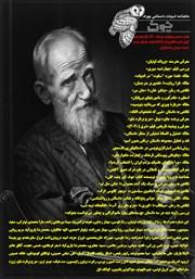 معرفی و دانلود ماهنامه ادبیات داستانی چوک - شماره 134