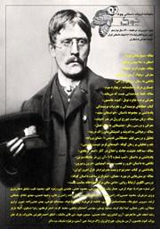 دانلود ماهنامه ادبیات داستانی چوک - شماره 130