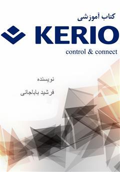 معرفی و دانلود کتاب آموزش kerio controll and connect