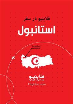 دانلود کتاب راهنمای سفر به استانبول