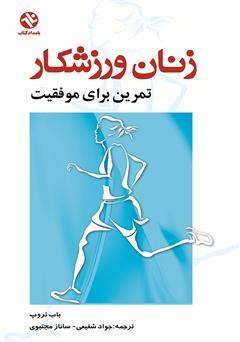 عکس جلد کتاب زنان ورزشکار: تمرین برای موفقیت