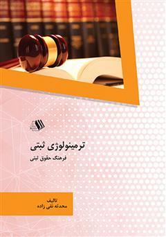 دانلود کتاب ترمینولوژی ثبتی (فرهنگ حقوق ثبتی)