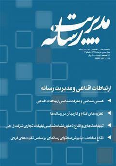 دانلود ماهنامه مدیریت رسانه - شماره 12