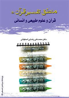 دانلود کتاب منطق تفسیر (5)، قرآن و علم (علوم طبیعی و انسانی)