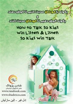 دانلود کتاب چگونه با کودکان صحبت کنیم تا گوش دهند و چگونه گوش دهیم تا کودکان صحبت کنند