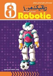معرفی و دانلود کتاب رباتیک من 1