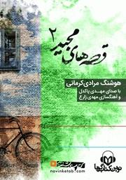 معرفی و دانلود کتاب صوتی قصههای مجید 2