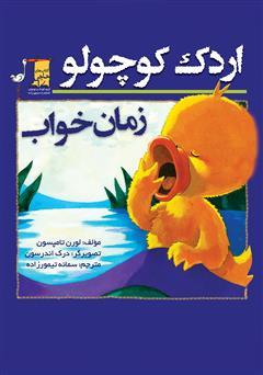 دانلود کتاب اردک کوچولو: زمان خواب