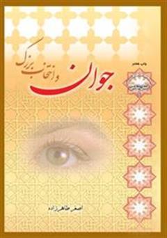 عکس جلد کتاب جوان و انتخاب بزرگ