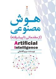معرفی و دانلود کتاب هوش مصنوعی