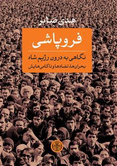 دانلود کتاب فروپاشی: نگاهی به درون رژیم شاه، بحرانها، تضادها و ناکامیهایش