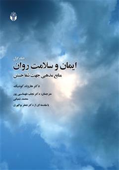 دانلود کتاب ایمان و سلامت روان (منابع مذهبی جهت شفا جستن)