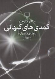 معرفی و دانلود کتاب کمدیهای کیهانی