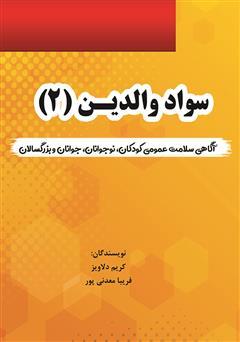 دانلود کتاب سواد والدین (2) - پکیج آگاهی سلامت عمومی کودکان، نوجوانان و جوانان و بزرگسالان