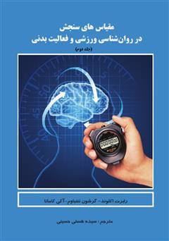 دانلود کتاب مقیاس های سنجش در روانشناسی ورزشی و فعالیت بدنی - جلد 2
