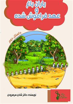 عکس جلد کتاب یاران باغ و عهد فراموش شده