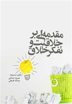 دانلود کتاب مقدمهای بر خلاقیت و تفکر خلاق