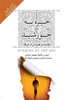 دانلود کتاب صوتی خیره به خورشید: غلبه بر هراس از مرگ