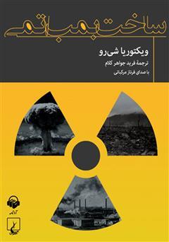 دانلود کتاب صوتی ساخت بمب اتمی
