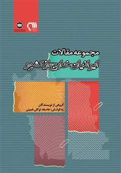 معرفی و دانلود کتاب مجموعه مقالات ایرانیان خارج از کشور