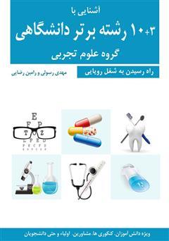 دانلود کتاب آشنایی با 3+10 رشته برتر دانشگاهی گروه علوم تجربی
