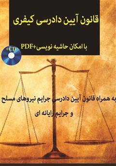 دانلود کتاب قانون آیین دادرسی کیفری