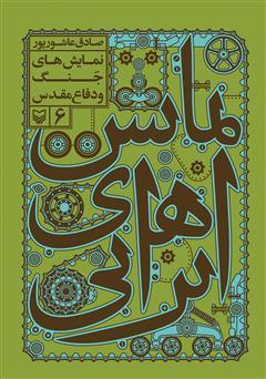 دانلود کتاب نمایشهای ایرانی: نمایشهای جنگ و دفاع مقدس - جلد 6