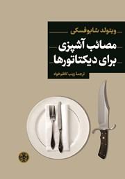 معرفی و دانلود کتاب مصائب آشپزی برای دیکتاتورها