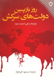 معرفی و دانلود کتاب روز بازپسین دولتهای سرکش