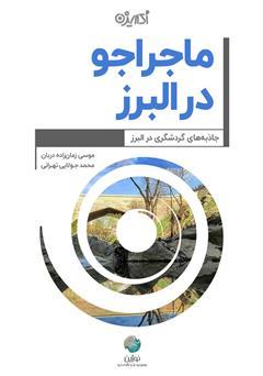 دانلود کتاب ماجراجو در البرز