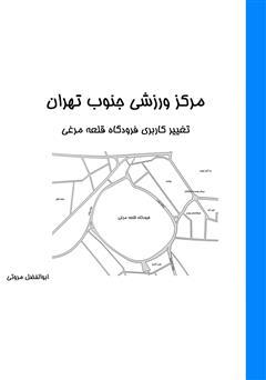 معرفی و دانلود کتاب مرکز ورزشی جنوب تهران: تغییر کاربری فرودگاه قلعه مرغی