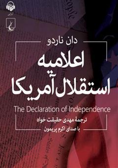 معرفی و دانلود کتاب صوتی اعلامیه استقلال آمریکا