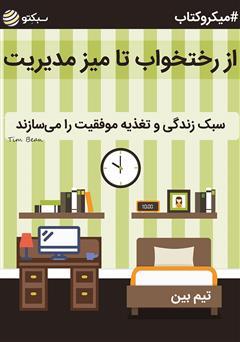 دانلود کتاب صوتی از رختخواب تا میز مدیریت